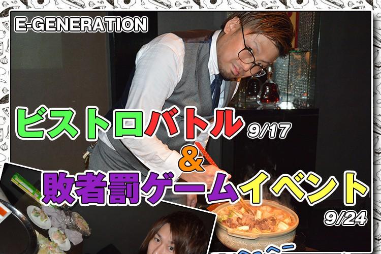 白熱バトルで罰ゲーム!E-GENERATION ビストロ対決 & 罰ゲームイベント!1