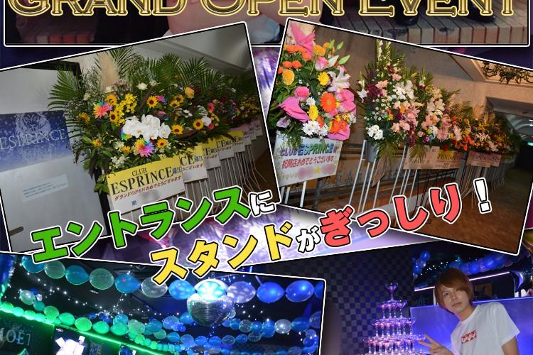 伝説の幕開け…!ESPRINCE グランドオープンイベント!2