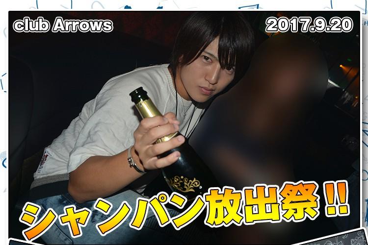 飲んで飲んで飲みまくる!club Arrows シャンパン放出祭!1