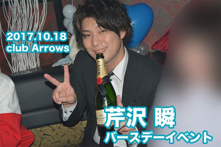 笑顔いっぱいのショータイム!club Arrows 芹沢 瞬 バースデーイベント!1
