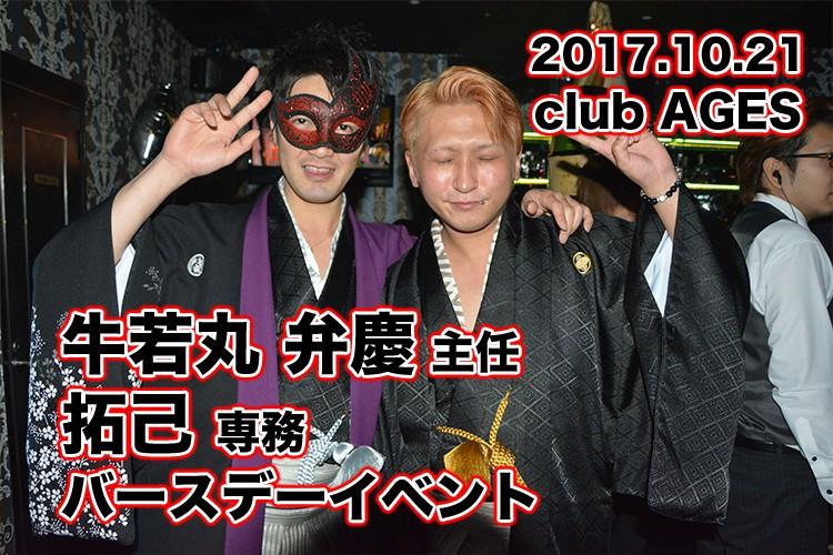 豪華なWバースデー!club AGES 牛若丸 弁慶 主任 & 拓己 専務バースデーイベント!1