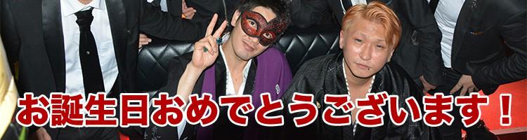 豪華なWバースデー!club AGES 牛若丸 弁慶 主任 & 拓己 専務バースデーイベント!6