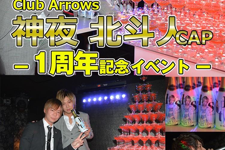 キラキラのタワーで輝く…!club Arrows 神夜 北斗人 CAP 1周年イベント!2