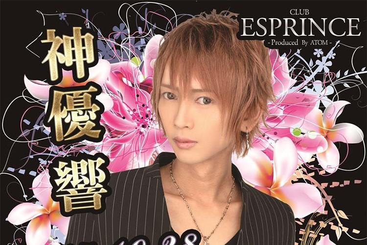 最高の一夜の幕開け…!ESPRINCE 神優 響 バースデーイベント!1