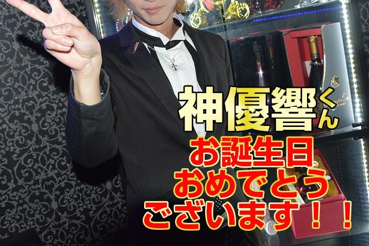 最高の一夜の幕開け…!ESPRINCE 神優 響 バースデーイベント!5