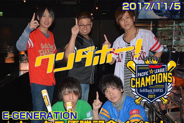 皆でワンダホー!E-GENERATION ホークス優勝記念イベント!1