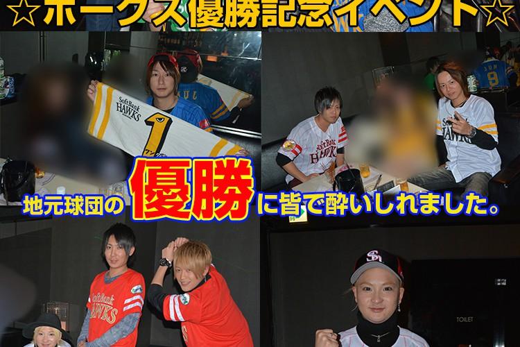 皆でワンダホー!E-GENERATION ホークス優勝記念イベント!2