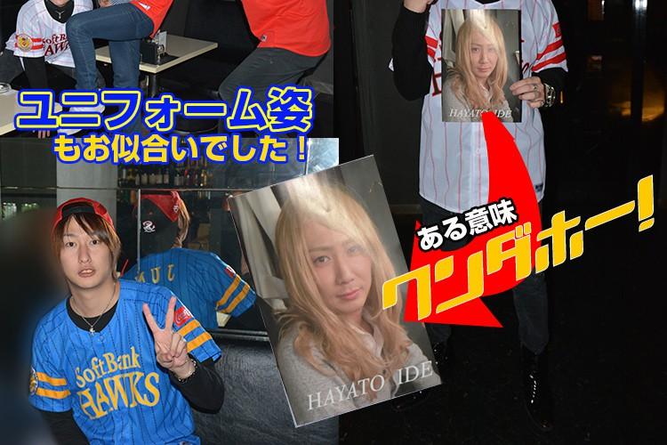 皆でワンダホー!E-GENERATION ホークス優勝記念イベント!3